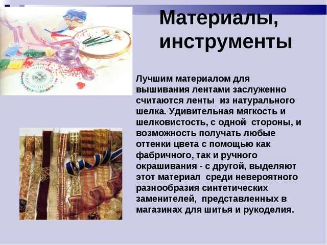 Материалы, инструменты Лучшим материалом для вышивания лентами заслуженно счи...