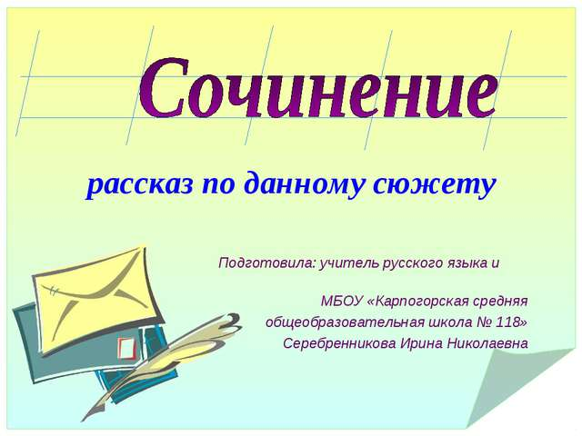 рассказ по данному сюжету Подготовила: учитель русского языка и литературы МБ...