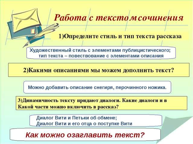 Работа с текстом сочинения 1)Определите стиль и тип текста рассказа 2)Какими...