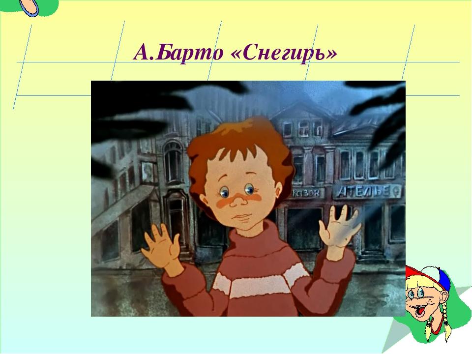 А.Барто «Снегирь»