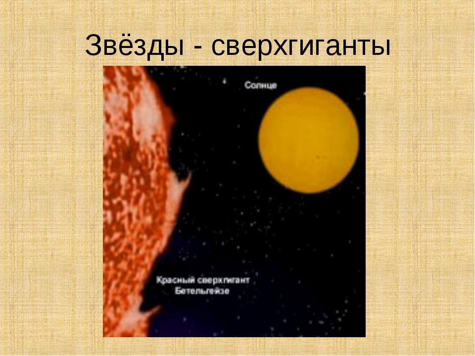 Звёзды - сверхгиганты