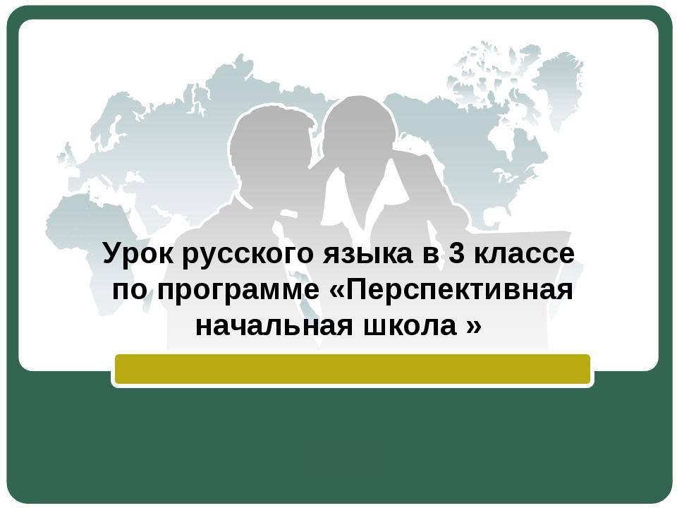 Урок русского языка в 3 классе по программе «Перспективная начальная школа »