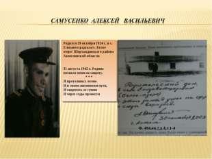 Родился 29 октября 1924 г. в с. Елизаветградское/с. Белое озеро/ Шортандинско