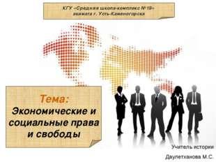 КГУ «Средняя школа-комплекс №19» акимата г. Усть-Каменогорска Тема: Экономиче