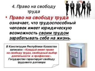 4. Право на свободу труда Право на свободу труда означает, что трудоспособный