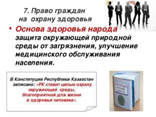7. Право граждан на охрану здоровья Основа здоровья народа защита окружающей