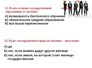 11. В чем отличие государственной системы образования от частной : А) возмож