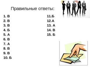 Правильные ответы: 1. В 11.Б 2. В 12.А 3. В 13. А 4. Б 14. В 5. А 15. Б 6. В