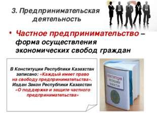 3. Предпринимательская деятельность Частное предпринимательство – форма осуще