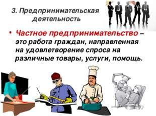 3. Предпринимательская деятельность Частное предпринимательство – это работа