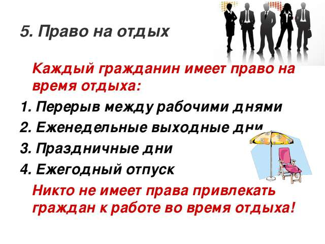 5. Право на отдых Каждый гражданин имеет право на время отдыха: 1. Перерыв ме...