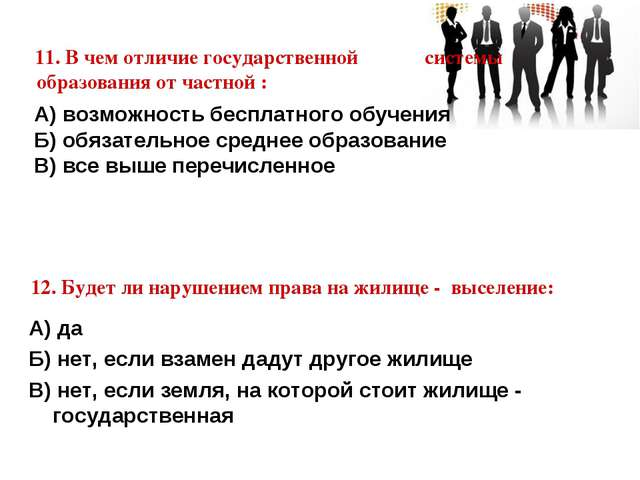 11. В чем отличие государственной системы образования от частной : А) возмож...
