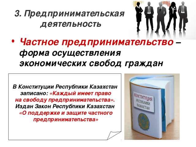 3. Предпринимательская деятельность Частное предпринимательство – форма осуще...