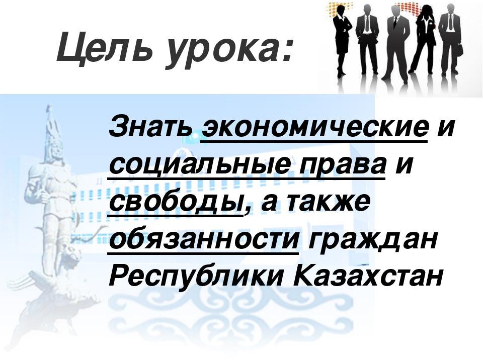 Цель урока: Знать экономические и социальные права и свободы, а также обязанн...