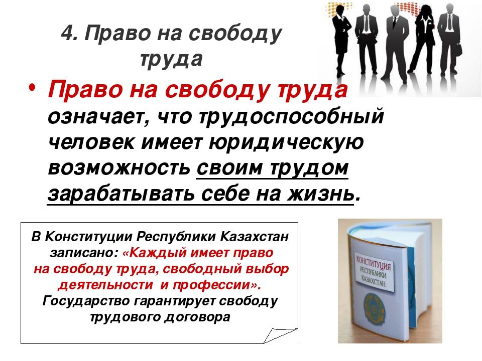 4. Право на свободу труда Право на свободу труда означает, что трудоспособный...