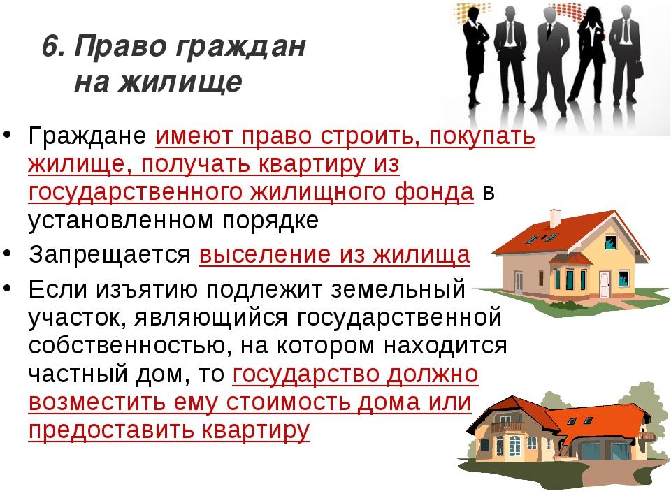 6. Право граждан на жилище Граждане имеют право строить, покупать жилище, пол...