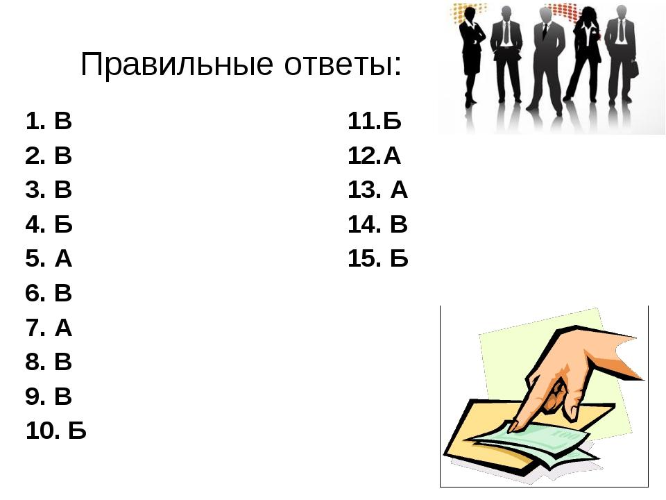 Правильные ответы: 1. В 11.Б 2. В 12.А 3. В 13. А 4. Б 14. В 5. А 15. Б 6. В...