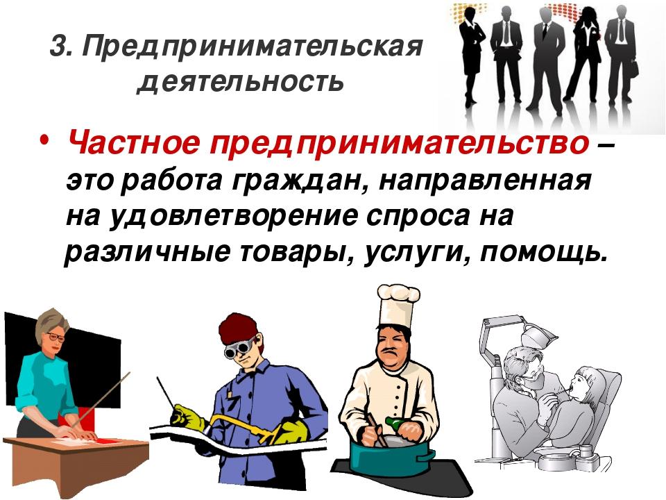 3. Предпринимательская деятельность Частное предпринимательство – это работа...