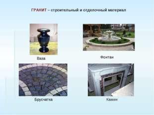 Брусчатка ГРАНИТ – строительный и отделочный материал Ваза Камин Фонтан