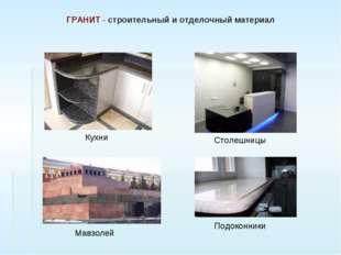 ГРАНИТ - строительный и отделочный материал Кухни Столешницы Подоконники Мавз