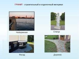 Набережная Статуи Фасад Дорожка ГРАНИТ - строительный и отделочный материал