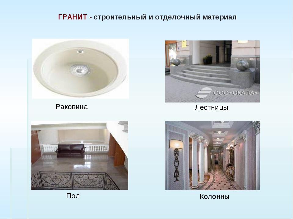 ГРАНИТ - строительный и отделочный материал Лестницы Пол Колонны Раковина