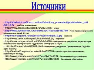http://vikafedotova38.ucoz.ru/load/shablony_prezentacij/pdd/shablon_pdd/50-1