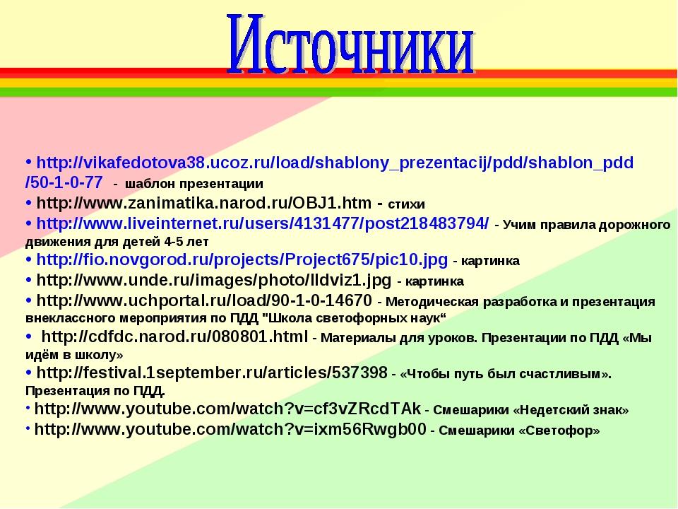 http://vikafedotova38.ucoz.ru/load/shablony_prezentacij/pdd/shablon_pdd/50-1...