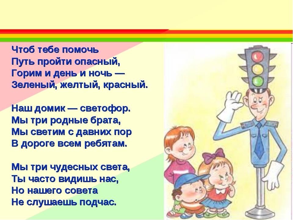 Чтоб тебе помочь Путь пройти опасный, Горим и день и ночь — Зеленый, желтый,...