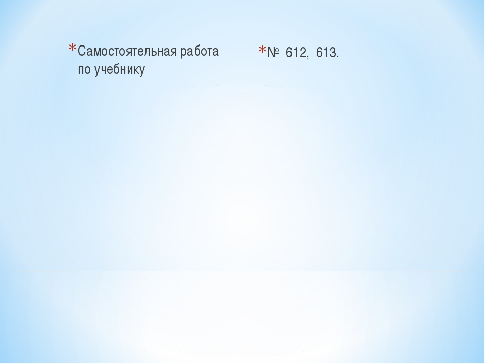 Самостоятельная работа по учебнику № 612, 613.