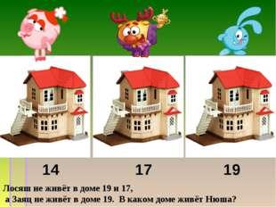 Лосяш не живёт в доме 19 и 17, а Заяц не живёт в доме 19. В каком доме живёт