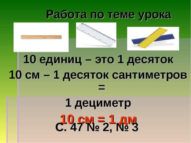 Работа по теме урока 10 единиц – это 1 десяток 10 см – 1 десяток сантиметров...
