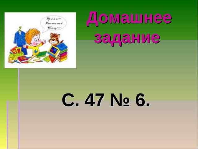 Домашнее задание С. 47 № 6.