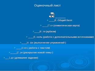 Оценочный лист ___1.до (домашнее задание) _____|2. ре (раскрытие новой темы )