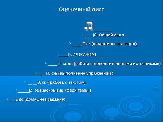 Оценочный лист ___1.до (домашнее задание) _____|2. ре (раскрытие новой темы )...