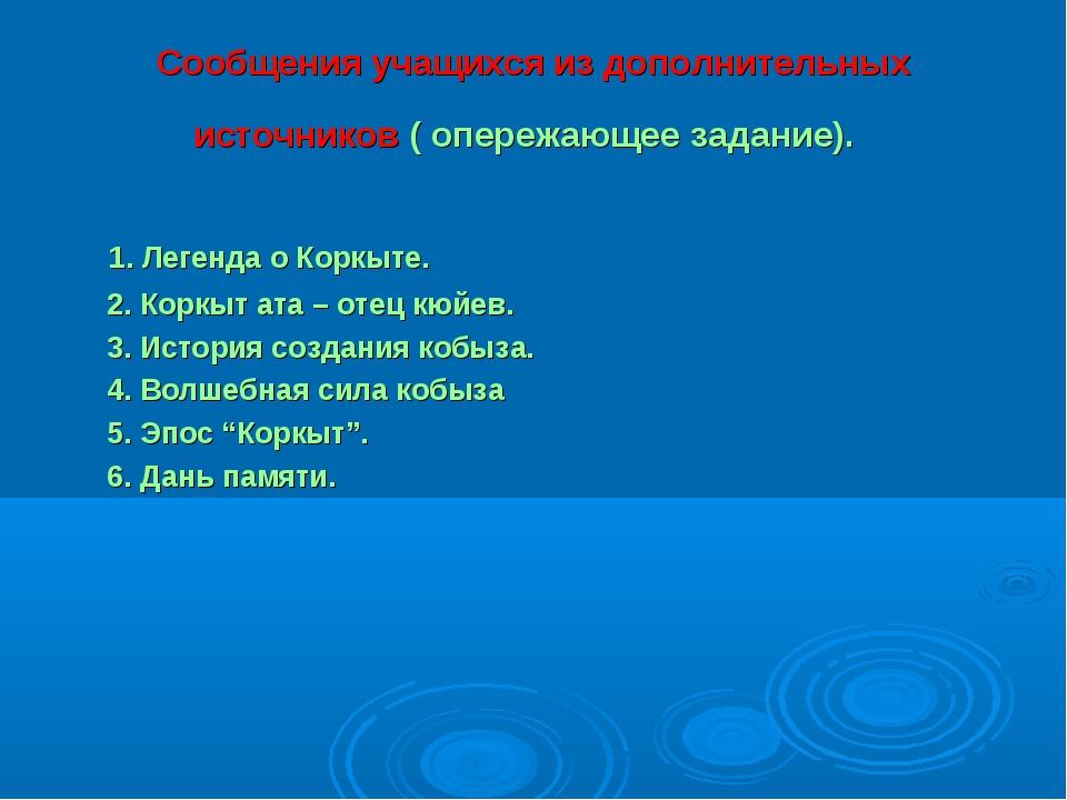 Сообщения учащихся из дополнительных источников ( опережающее задание). 1. Ле...
