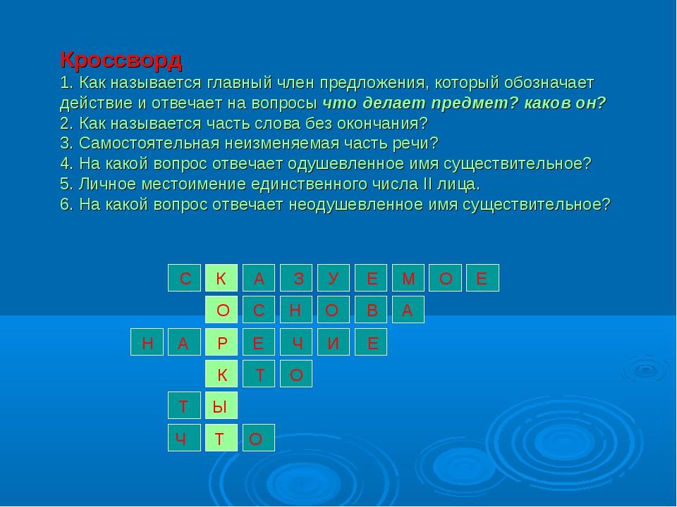 Кроссворд 1. Как называется главный член предложения, который обозначает дей...