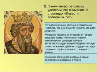 2. Этому князю летописец уделял много внимания на страницах «Повести временны
