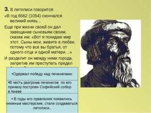 3. В летописи говорится: «В год 6562 (1054) скончался великий князь... Еще пр