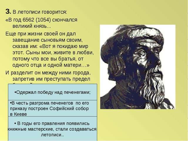 3. В летописи говорится: «В год 6562 (1054) скончался великий князь... Еще пр...