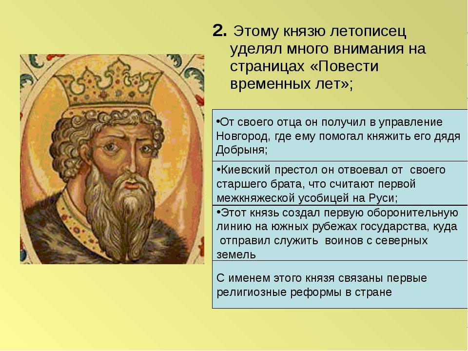 2. Этому князю летописец уделял много внимания на страницах «Повести временны...