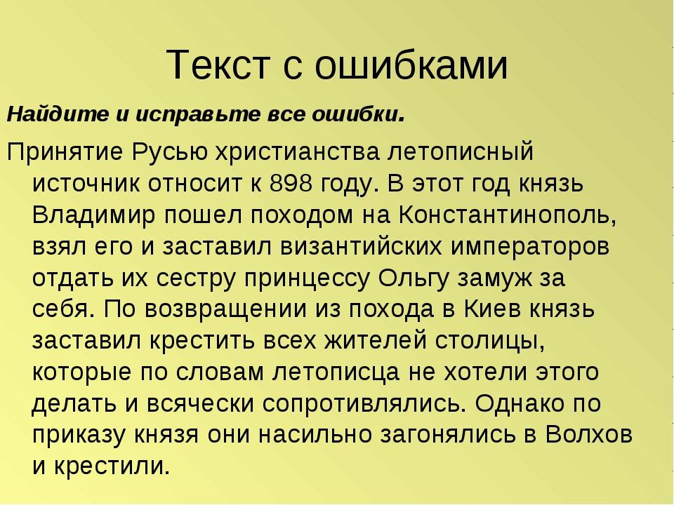 Текст с ошибками Найдите и исправьте все ошибки. Принятие Русью христианства...