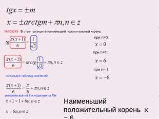 Наименьший положительный корень х = 6.