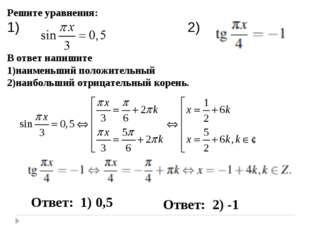 Решите уравнения: 2) В ответ напишите 1)наименьший положительный 2)наибольший
