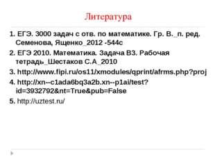 Литература 1. ЕГЭ. 3000 задач с отв. по математике. Гр. В._п. ред. Семенова,