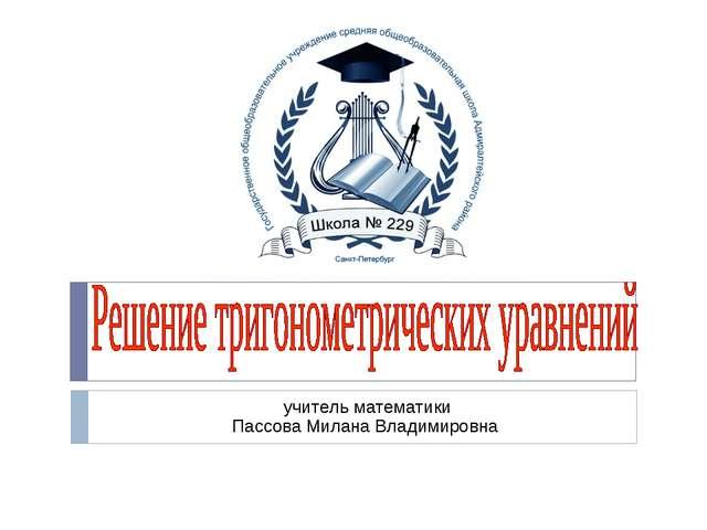учитель математики Пассова Милана Владимировна