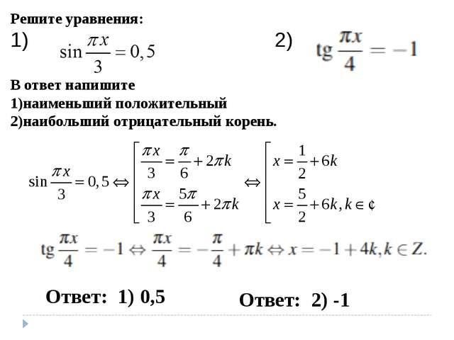 Решите уравнения: 2) В ответ напишите 1)наименьший положительный 2)наибольший...