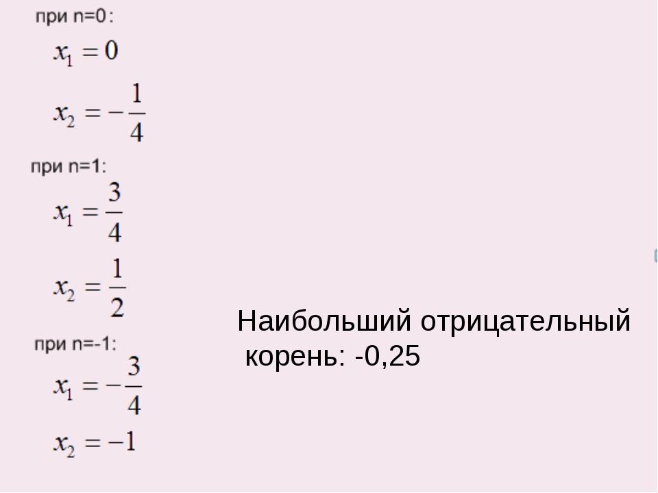 Наибольший отрицательный корень: -0,25