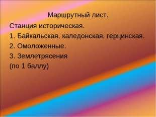 Маршрутный лист. Станция историческая. 1. Байкальская, каледонская, герцинска
