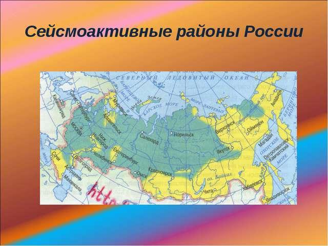 Сейсмоактивные районы России